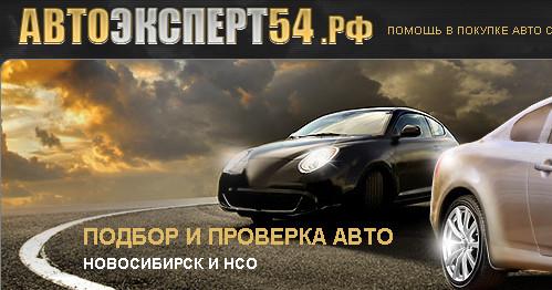 АвтоЭксперт54