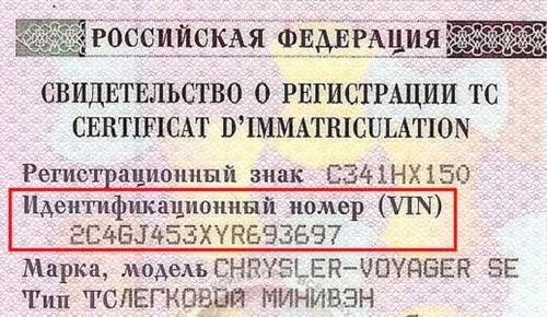VIN код в свидетельстве о регистрации ТС