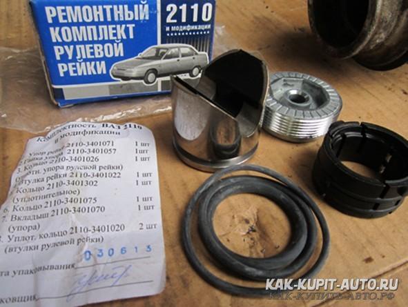 Ремкомплект рулевой рейки 2110