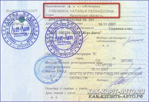 Изображение - Проверка авто судебные приставы 260_fio-i-adres-sobstvennika-avto