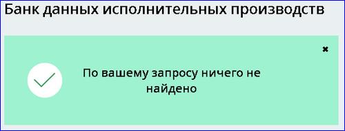 Изображение - Проверка авто судебные приставы 300_net-dolgov-pered-pristavami