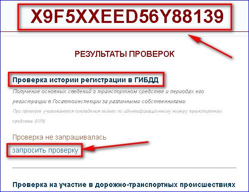 Проверка по VIN коду ГИБДД