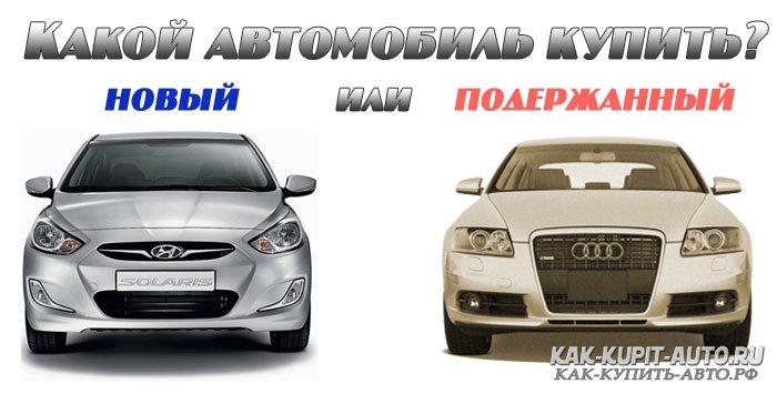 Какую машину лучше купить: новую или подержанную?