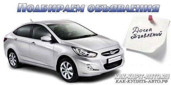 Подбор объявлений по продаже подеражнных авто