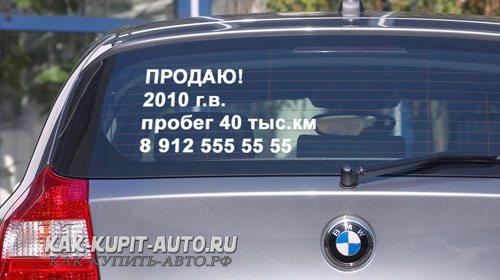 Покупаем машину по объявлениям