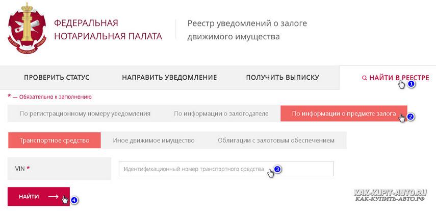 Проверка машины по ВИН-коду в реестре залоговых авто