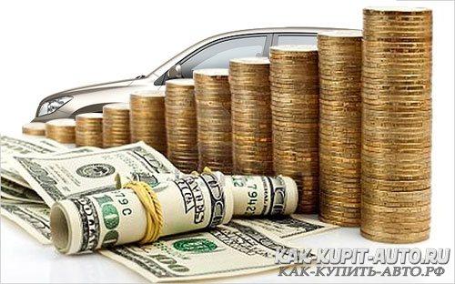 Как рассчитать полную стоимость автомобиля и затраты на автомобиль